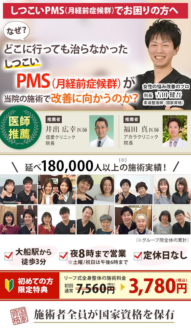 なぜ?どこに行っても治らなかったPMSが当院の施術で改善に向かうのか?